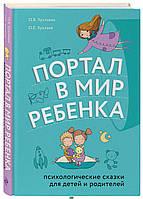 О. Е. Хухлаев, О. В. Хухлаева Портал в мир ребенка. Психологические сказки для детей и родителей