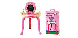 Детский игрушечный Столик для макияжа ТМ Орион 563