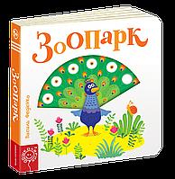 Василь Федієнко Зоопарк. Сторінки-цікавинки