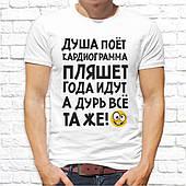 Футболка чоловіча з написом. Друк на футболках