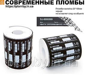 Індикаторні пломби-наклейки 20х70 мм, чорна пломба-наклейка НЕ залишає слід на об'єкті