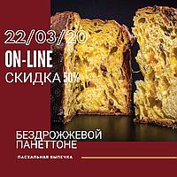 """ON-LINE МК """"Изысканная пасхальная выпечка, бездрожжевой Панеттоне"""" 22 марта 20г."""
