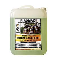 Вогнебіозахисний засіб Piromax (вогнезахисний розчин , вогнезахисна рідина , вогнезахисний засіб , Піромакс)