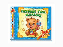 Альбом для новорожденных: Первый год малыша (р), А230002Р