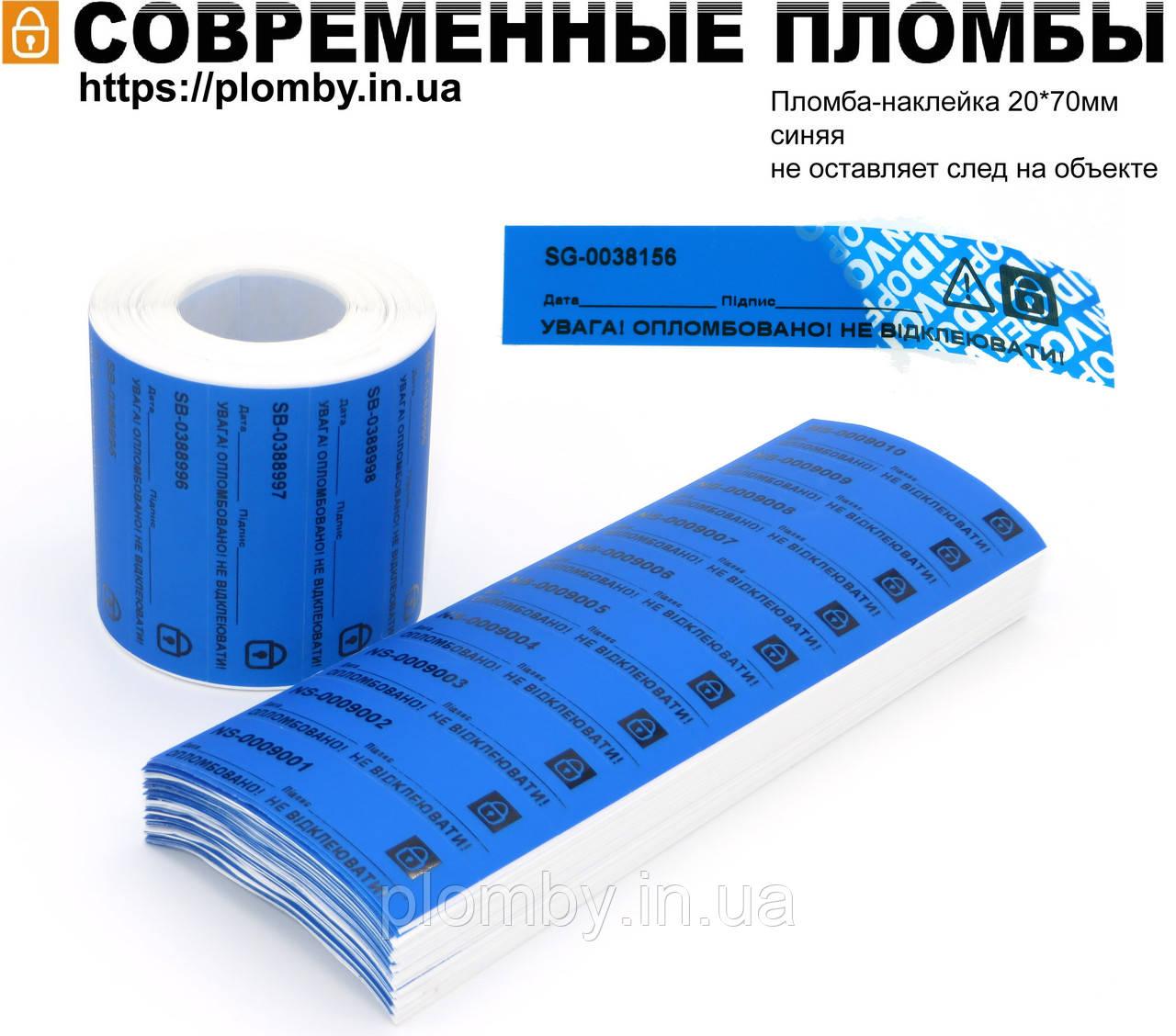 Индикаторные пломбы-наклейки 20х70 мм, пломба наклейка с логотипом