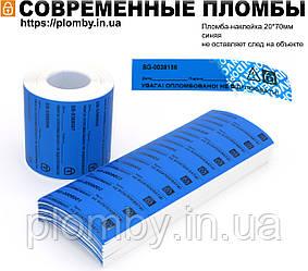 Індикаторні пломби-наклейки 20х70 мм, пломба наклейка з логотипом