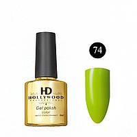Гель лак 74 Зелёный Салатовый Плотный Гель-лаки  HD Hollywood
