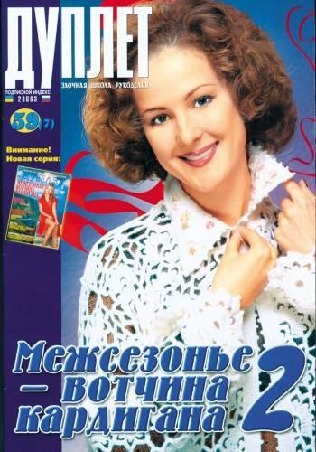"Журнал ""Дуплет"" № 59""Межсезонье-вотчина кардигана ч.2"" Эл. версия"