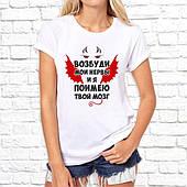 Футболка жіноча з написом. Друк на футболці