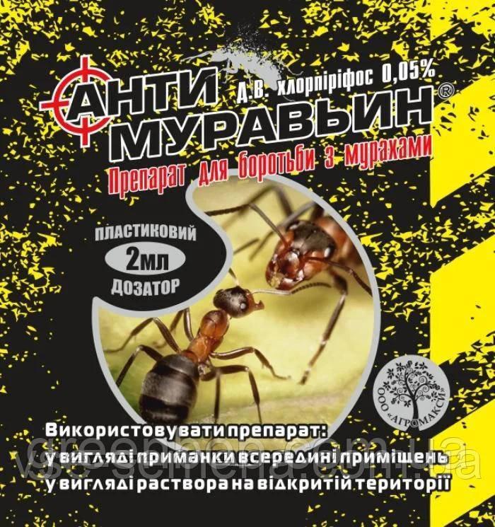 """Антимуравьин"" конц к.э 2мл"