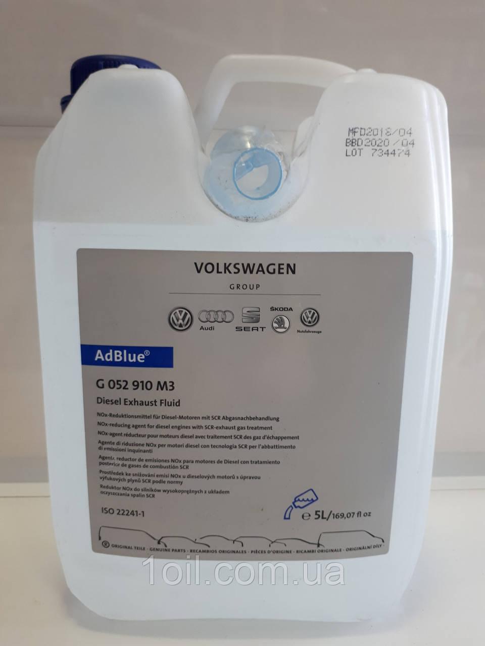 Присадка до палива рідина AdBlue-010 Diesel Exhaust Fluid VAG (оригінал) 5л G052910M3(A4)