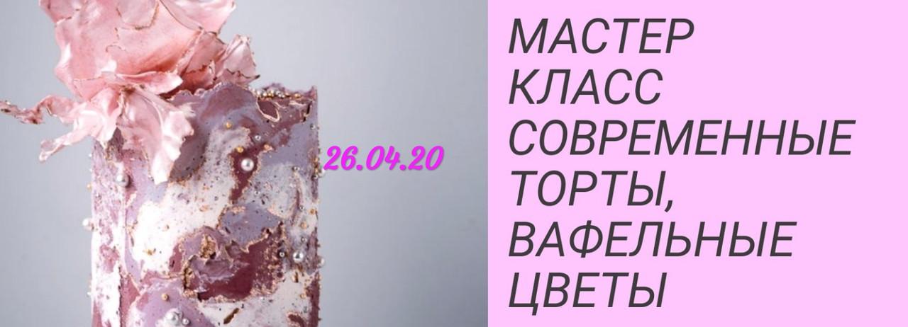 """Авторский МК """"Современные торты и вафельные цветы"""" 26 апреля 20г."""
