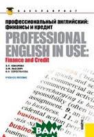 Комарова Э.П. Профессиональный английский. Финансы и кредит