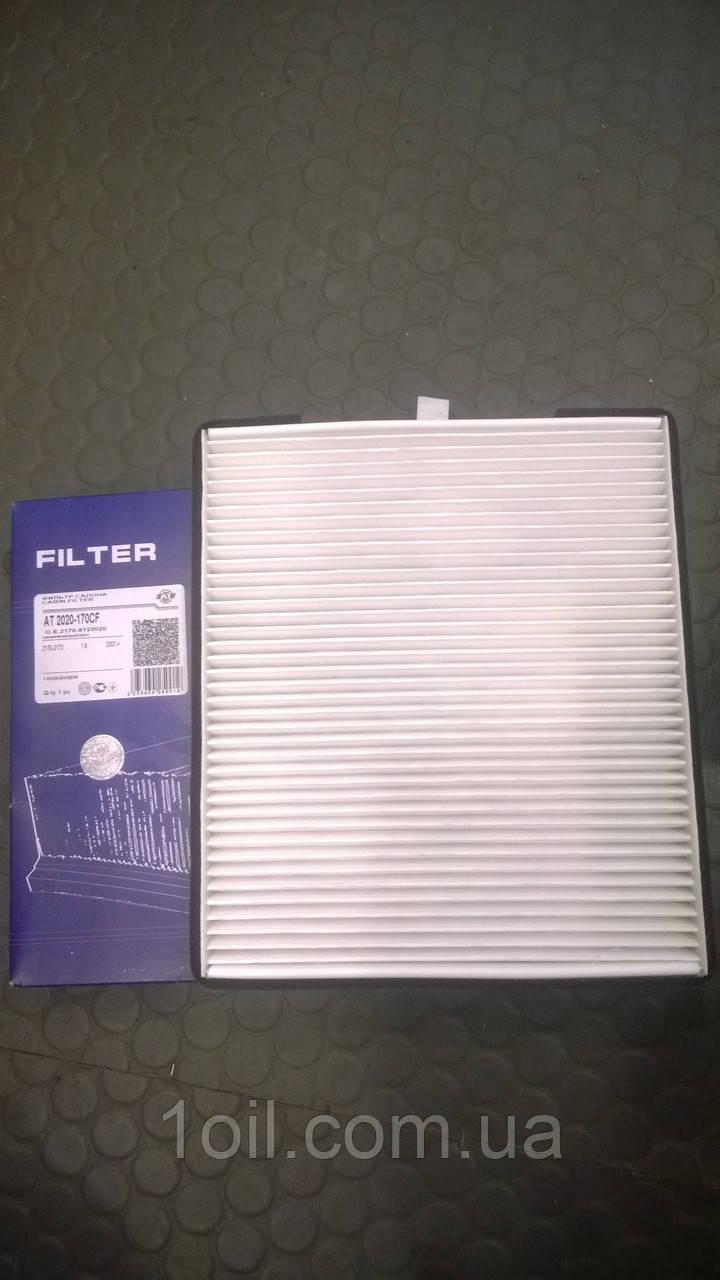 Фильтр салон ВАЗ Приора с кондиционером АТ 2020-170 CF