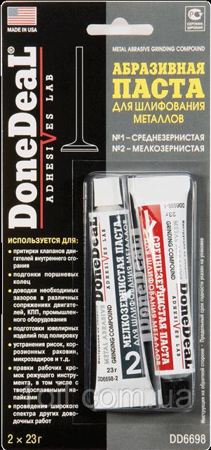 Done Deal Двухкомпанентная абразивна паста для шліфування клапанів і метал. поверхонь 2 х 23 р.