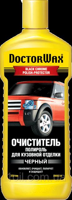 Очиститель-полироль DoctorWax  для декоративной кузовной отделки  черного цвета   300 мл