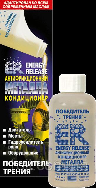 Антифрикційний кондиціонер металу (ER-Переможець тертя) 148 мл