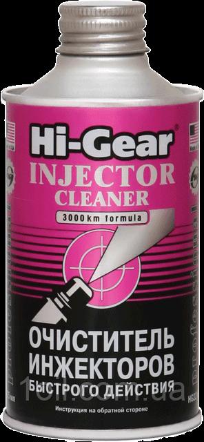 Hi-Gear Очиститель инжекторов быстрого действия (на 60 л)   325 мл