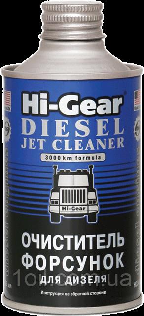 Hi-Gear Очиститель форсунок для дизеля   325 мл