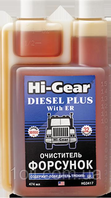 """Hi-Gear Очиститель форсунок для дизеля (содержит """"Победитель трения"""")  474 мл"""