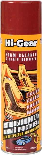 Hi-Gear Пенный очиститель тканевой обивки и пятновыводитель (аэрозоль)   623 г