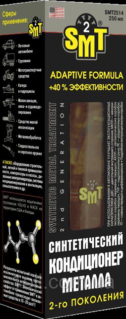 SMT 100% cинтетический кондиционер металла 2-го поколения   250 мл