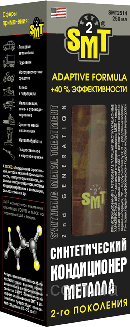 SMT 100% синтетичний кондиціонер металу 2-го покоління 250 мл