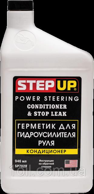Step Up Кондиціонер і герметик для гідропідсилювача керма 946 мл