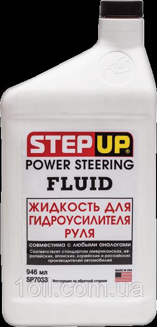 Step Up Жидкость для гидроусилителя руля   946 мл