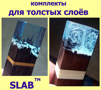 "Комплект ""Slab"" для ТОВСТОГО шару"