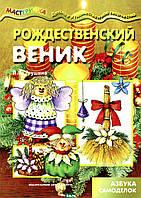 Грушина Людмила Викторовна Рождественский веник. Азбука самоделок. Учебно-методическое пособие