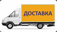 Доставка Одесса - пос. Котовского