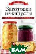 Ксения Любомирова Заготовки из капусты