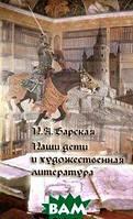 Н. А. Барская Наши дети и художественная литература