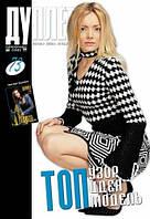 """Журнал """"Дуплет"""" № 73 """"Топ ідея, топ візерунок, топ модель ч. 2"""" Ел. версія"""