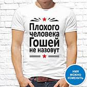 Футболка чоловіча з написом. Іменна футболка