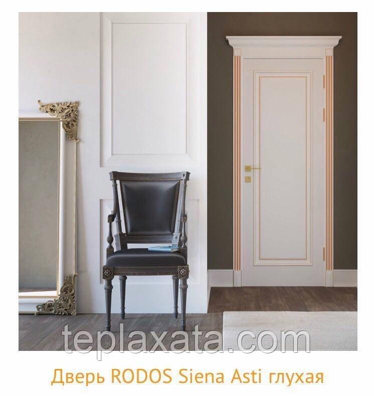 Міжкімнатні двері РОДОС Siena ASTI глуха (полотно)