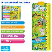 Ростомер детский | обучающий интерактивный настенный ростомер плакат зоопарк, Zoo Парк (украинский + английский язык), Детские товары для активного