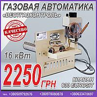 Газовая автоматика ПГ-16М «ВЕСТГАЗКОНТРОЛЬ» (16кВт)