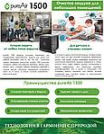 Очиститель воздуха pureAir 1500 - лучшая защита от любых вирусов! Идеален для детской комнаты.