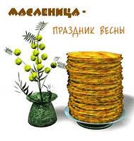 Масляна — свято весни!