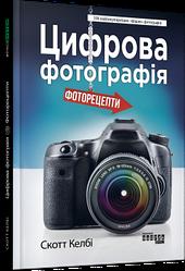 Книга Цифрова фотографія: фоторецепти. Автор - Скотт Келбі (Фабула)