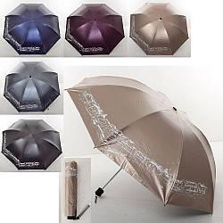Зонтик механический, трость, 5 цветов, MK4076