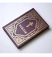 Біблія Філарета 072 ti бордо формат 170х240 мм. золотий обріз, індекси