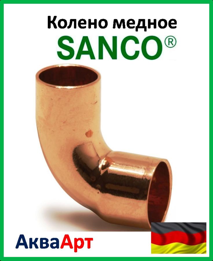 SANCO Колено медное 42/90° 1 муфта