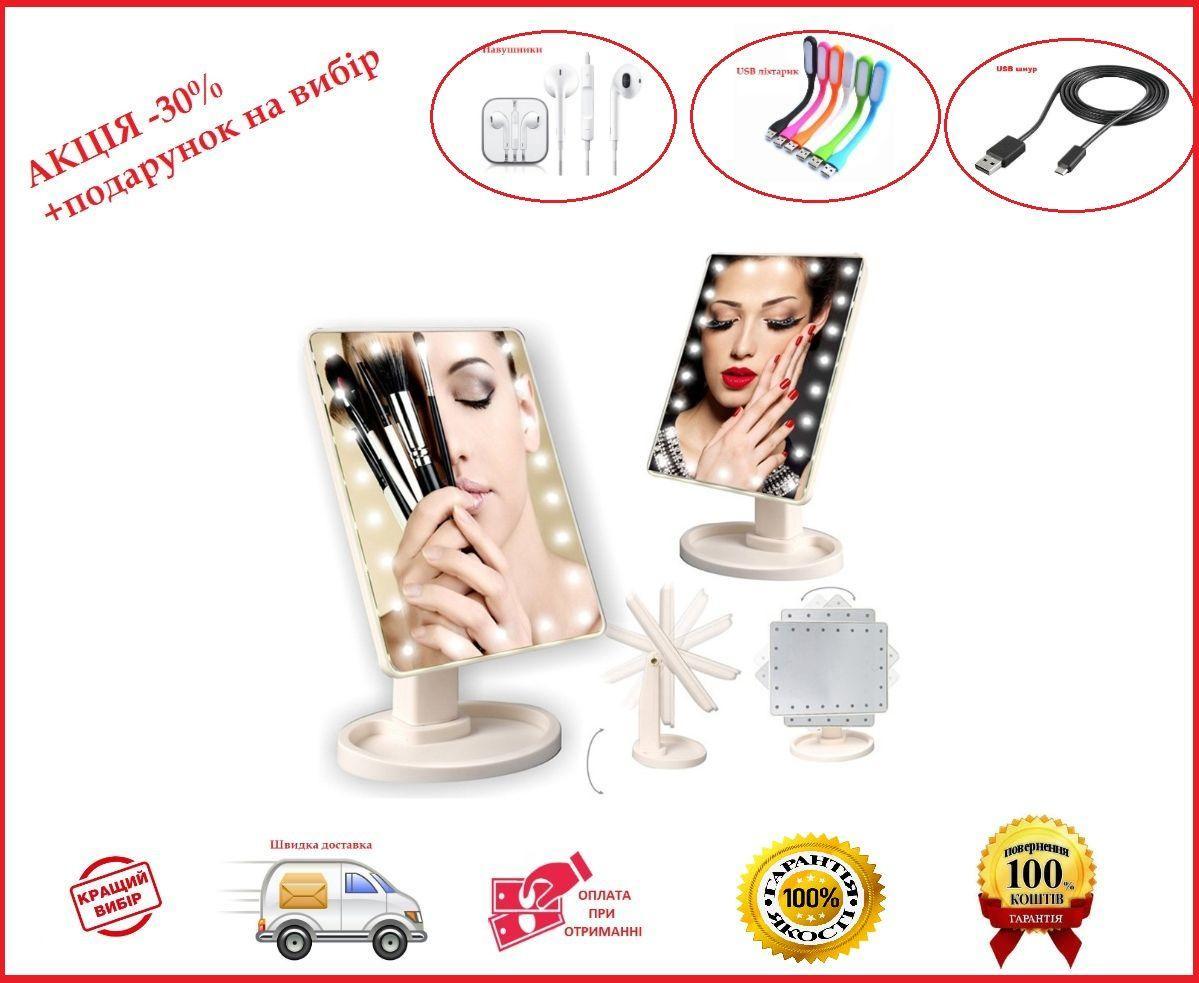 Зеркало сенсорное с LED подсветкой Magic Makeup 22LED