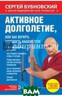 Бубновский Сергей Михайлович Активное долголетие, или Как вернуть молодость вашему телу