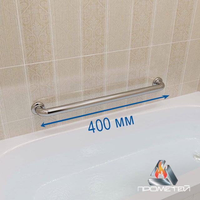 Поручень прямий настінний, довжина 400 мм, D труби 25 мм