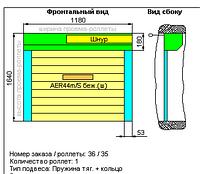 Роллета защитная ALUTECH профиль AER44m/S беж. ширина1180высота 1640