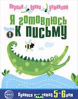 Чистякова Н.А. Я готовлюсь к письму. Прописи для детей 5-6 лет. Часть 1